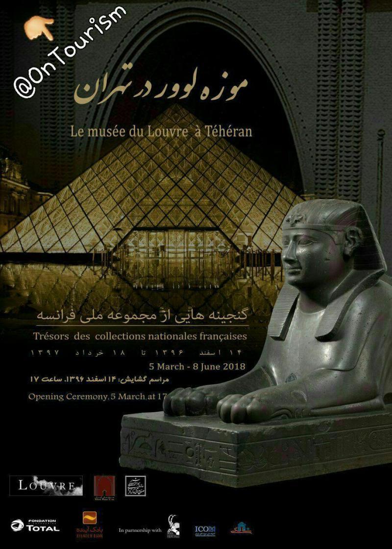 نمایشگاه گنجیههایی از مجموعه ملی فرانسه؛ موزه لوور در تهران ؛تهران - 96 و 97
