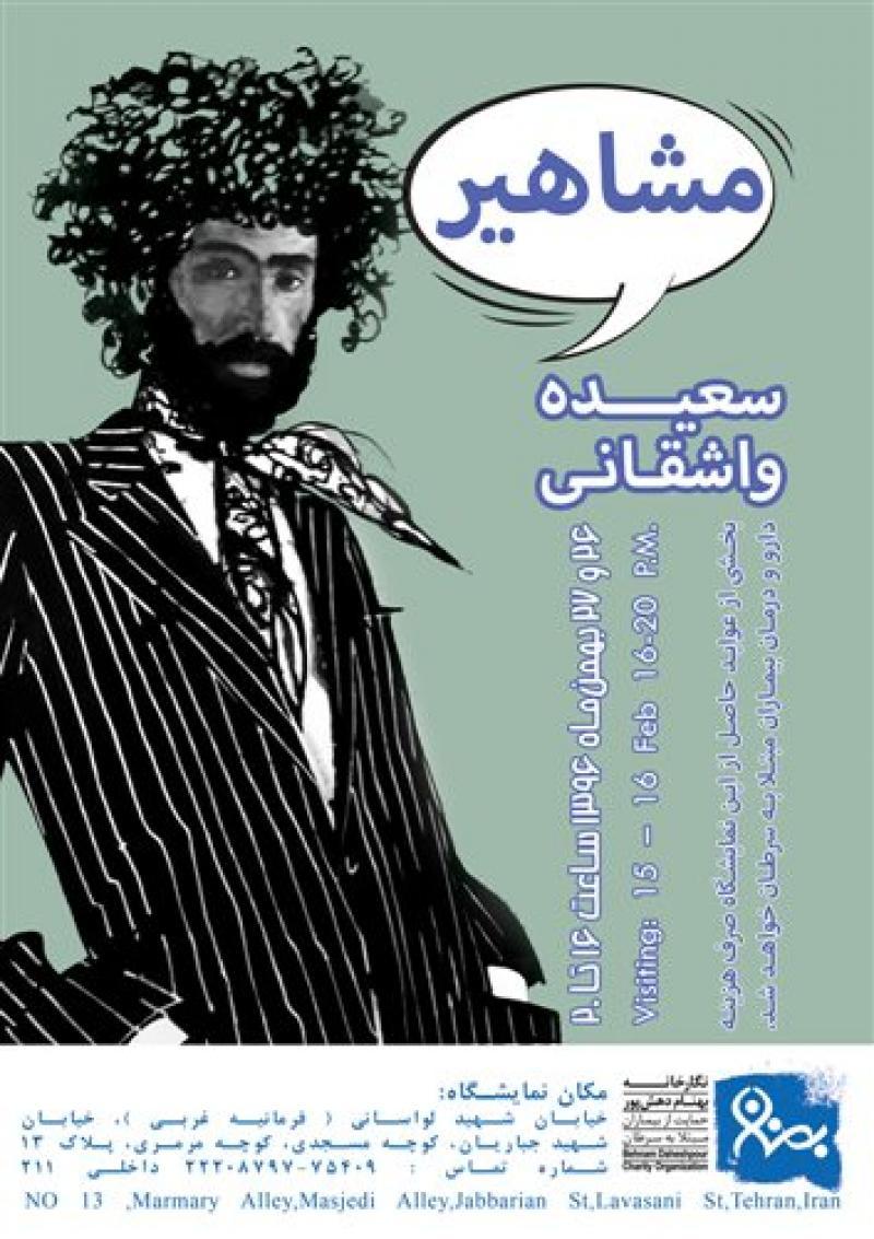 نمایشگاه مشاهیر ؛تهران  - 96