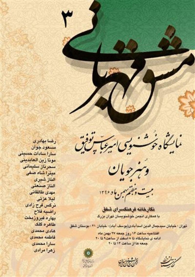 نمایشگاه مشق قهربانی ؛تهران  - 96