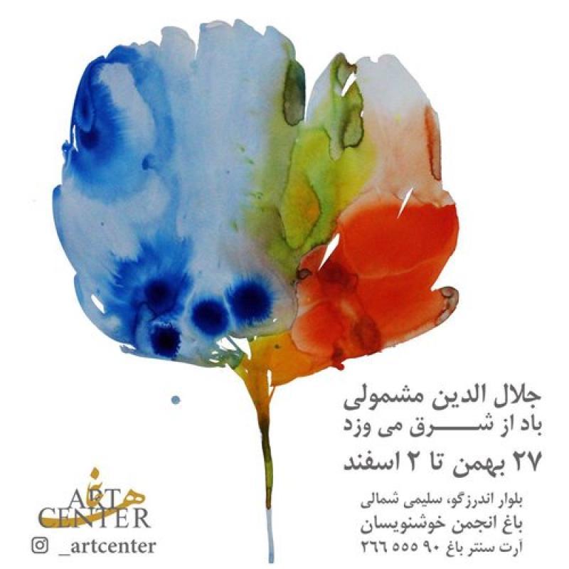 نمایشگاه باد از شرق میوزد؛تهران  - 96