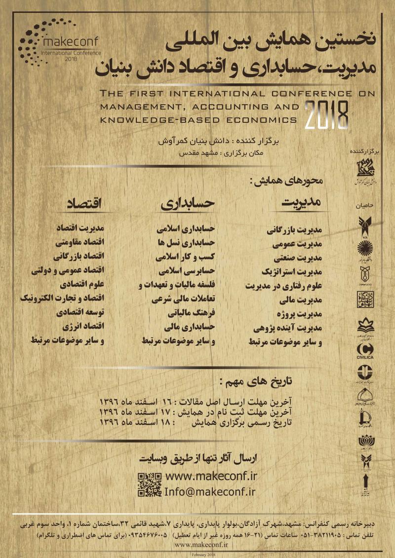 همایش مدیریت، حسابداری و اقتصاد دانش بنیان ؛مشهد مقدس - 96
