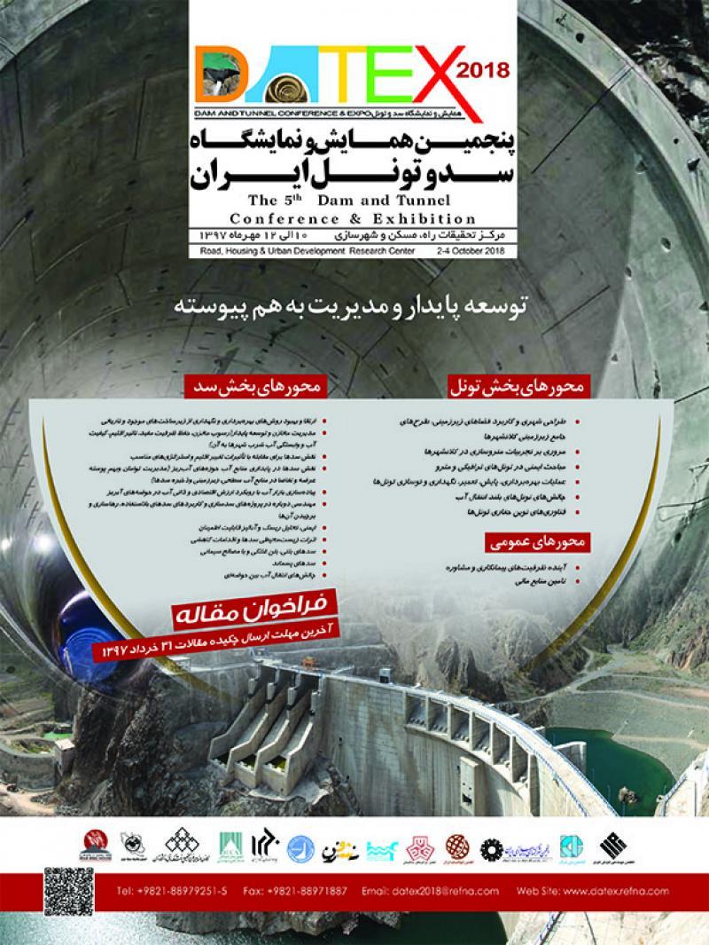 همایش و نمایشگاه سد و تونل ایران ؛تهران - 97