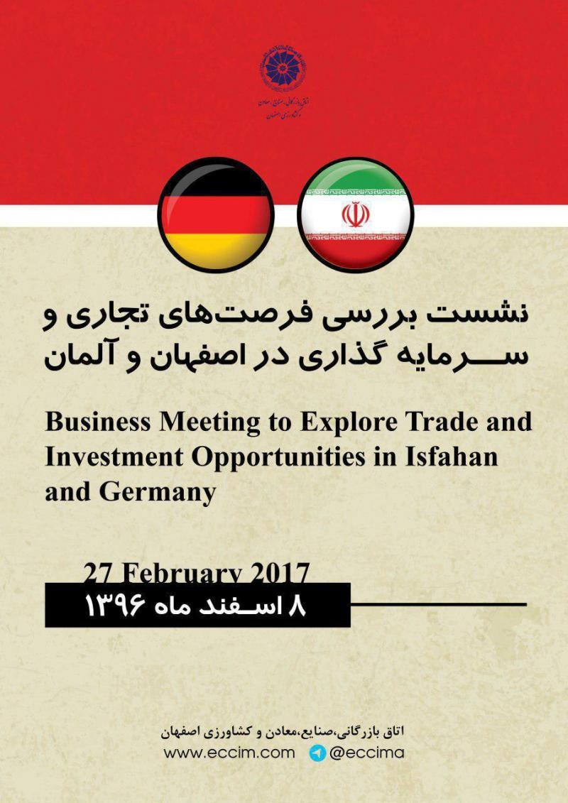 نشست بررسی فرصت های تجاری و سرمایه گذاری در اصفهان و آلمان ؛اصفهان - 96