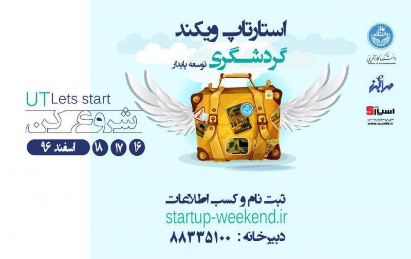 استارتاپ ویکند گردشگری توسعه پایدار ؛ تهران - 96