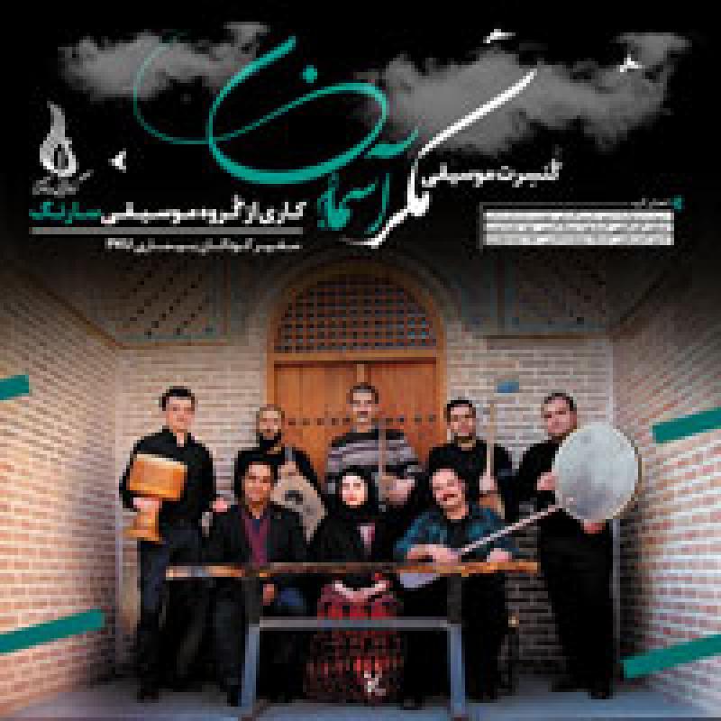 کنسرت گروه سارنگ ؛ قزوین - 96