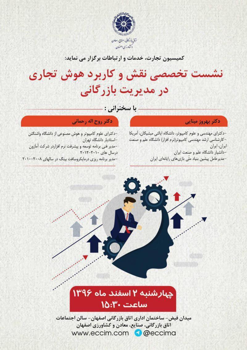 نشست نقش و کاربرد هوش تجاری در مدیریت بازرگانی؛اصفهان - 96