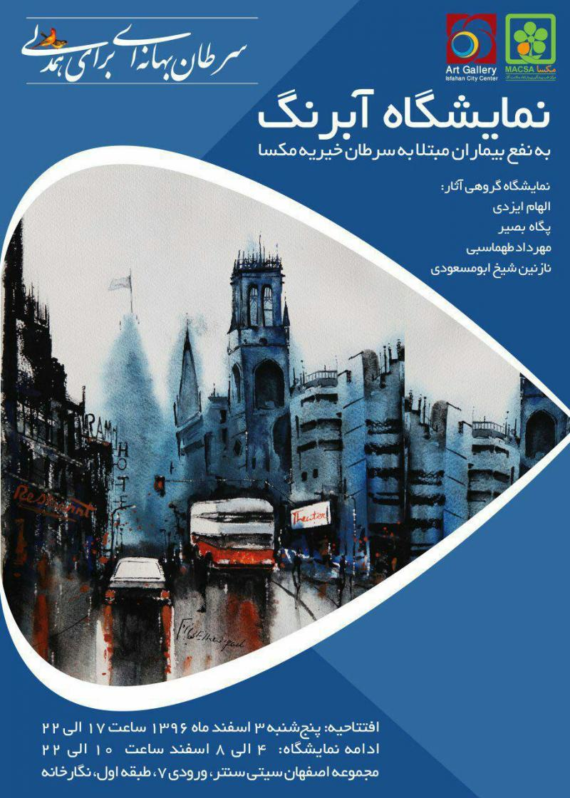 نمایشگاه  آبرنگ ؛ اصفهان - 96
