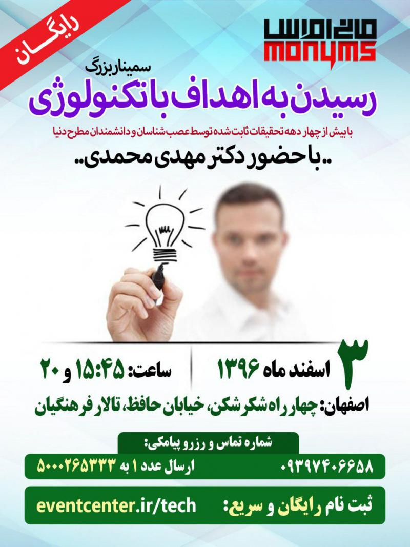 سمینار رسیدن به اهداف با تکنولوژی؛ اصفهان - 96