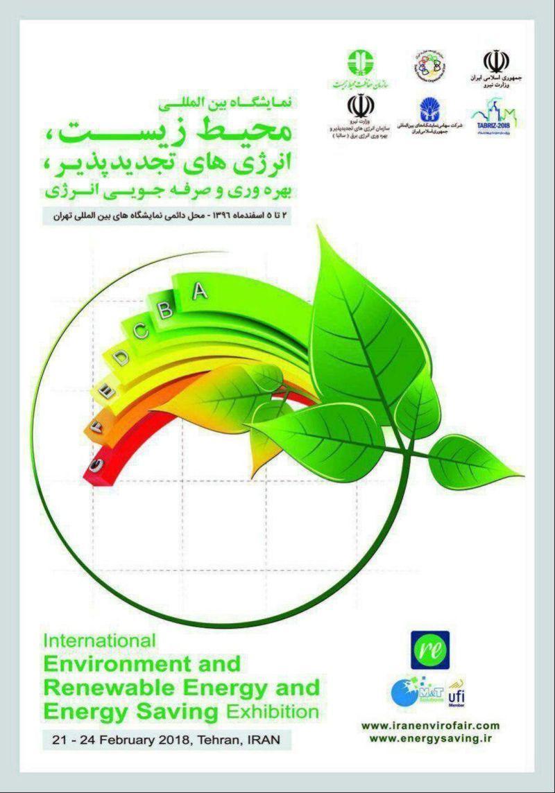 نمایشگاه محیط زیست، انرژیهای تجدیدپذیر و صرفه جویی انرژی ؛تهران - 96