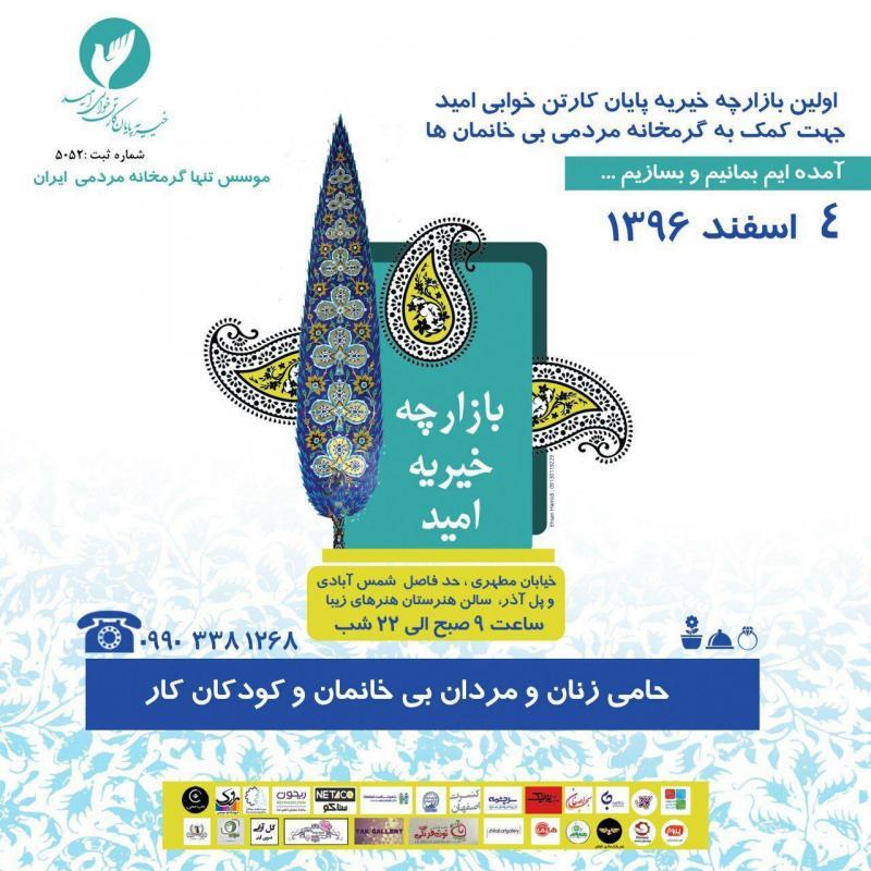 بازارچه خیریه امید اصفهان 96