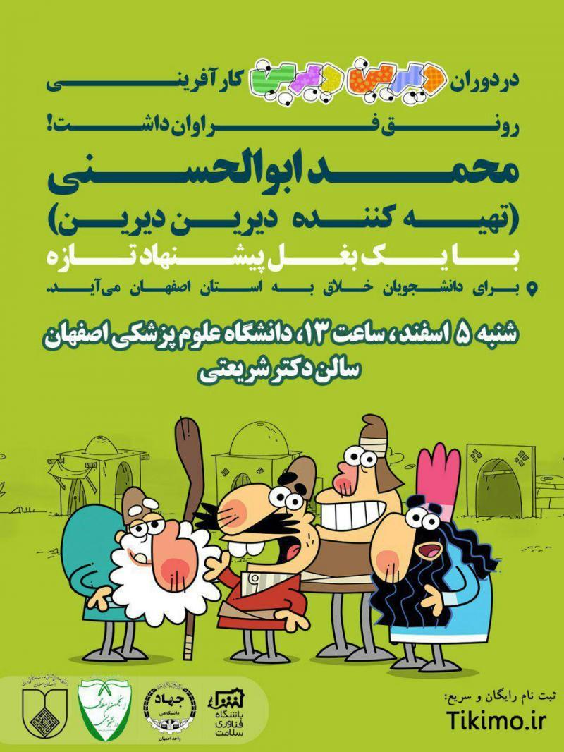 در دوران دیرین دیرین کارآفرینی رونق فراوان داشت!؛ اصفهان - 96