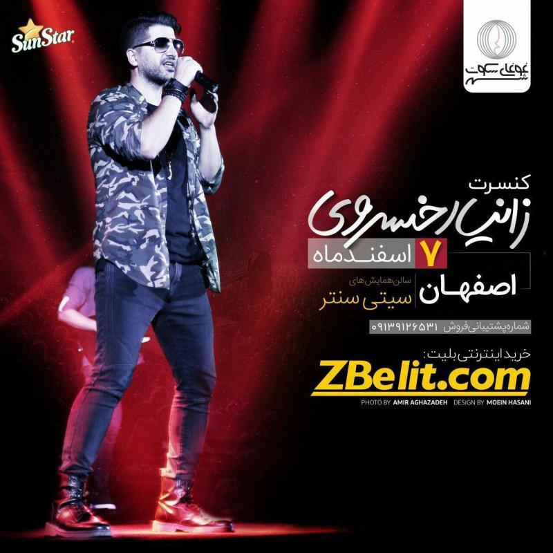 کنسرت زانیار خسروی ؛اصفهان - 96