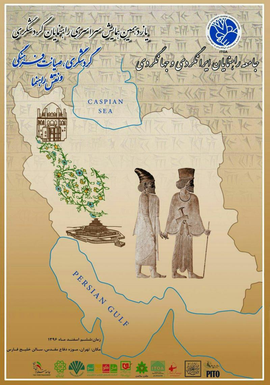 همایش روز جهانی راهنمایان گردشگری ؛تهران - 96