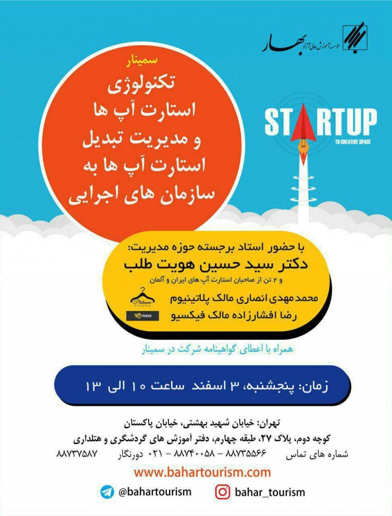 سمینار تکنولوژی استارتاپها و مدیریت تبدیل استارتاپها به سازمانهای اجرایی ؛تهران - 96
