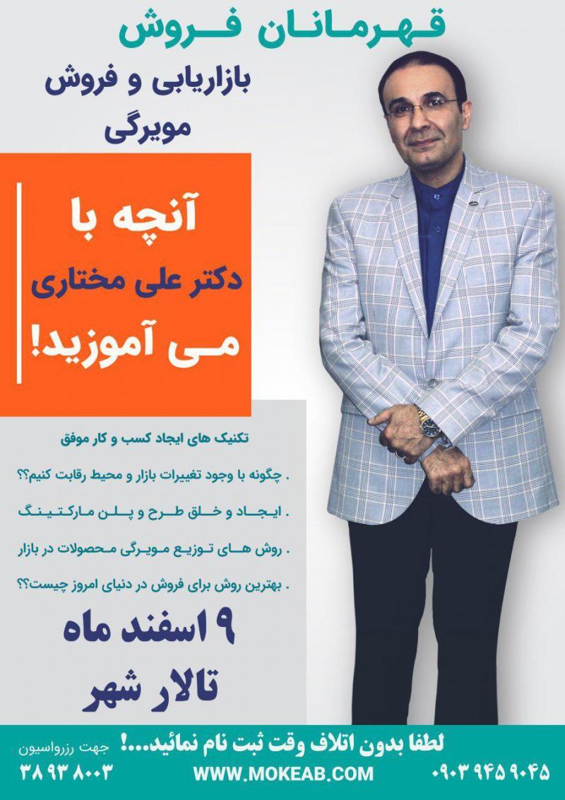 قهرمانان فروش , بازاریابی و فروش مویرگی ؛مشهد - 96