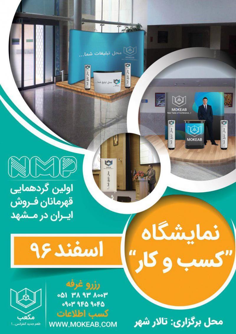 نمایشگاه کسب و کار ؛مشهد - 96