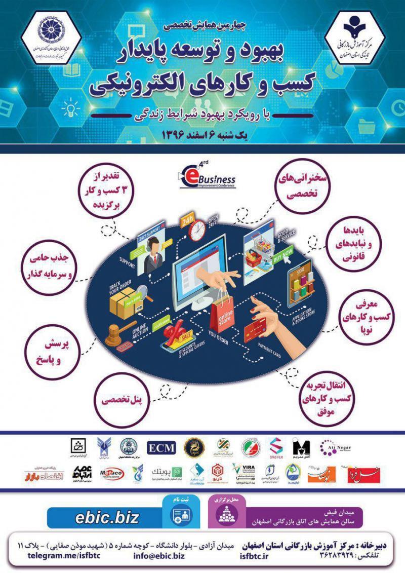 بهبود و توسعه پایدار کسب و کارهای الکترونیکی ؛اصفهان - 96