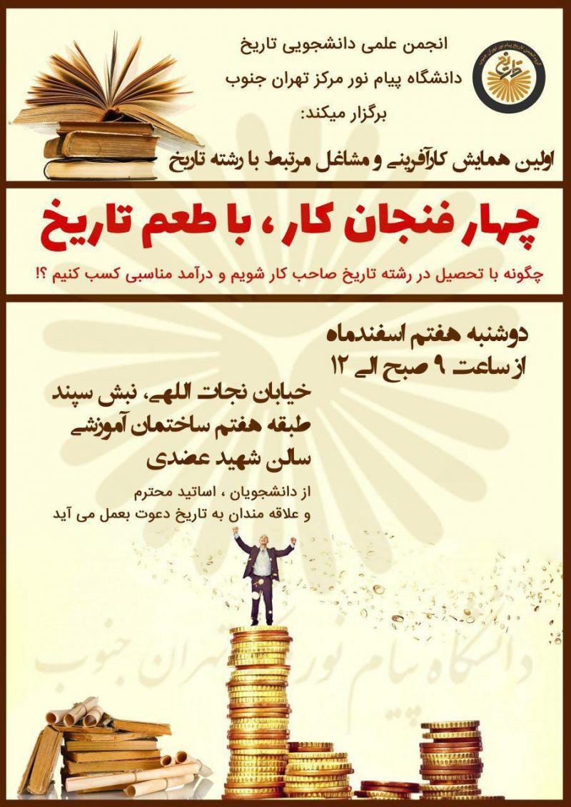 همایش کارآفرینی و مشاغل مرتبط با رشته تاریخ ؛تهران - 96