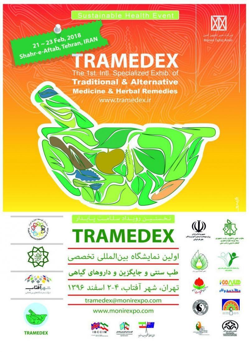 نمایشگاه طب سنتی و داروهای گیاهی ؛ تهران - 96