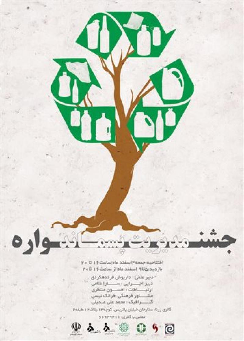 جشنواره مدیریت پسماند؛تهران  - 96