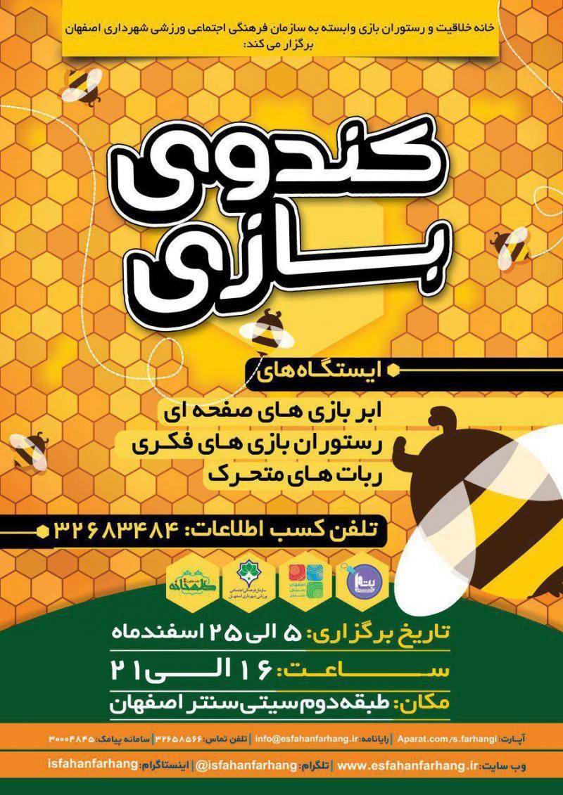 کندوی بازی ؛ایستگاه ابربازی های صفحه ای،رستوران بازی های فکری و ربات های متحرک؛اصفهان - 96