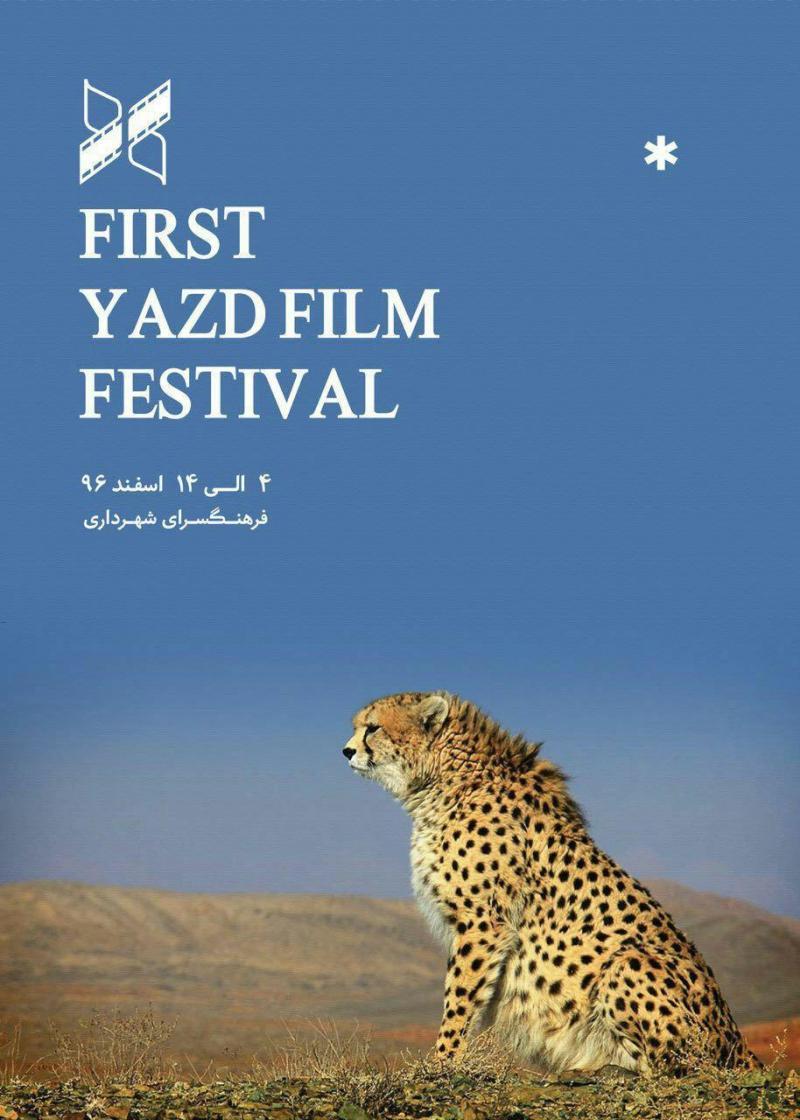 اولین جشنواره فیلم شهر جهانی یزد ؛یزد - 96
