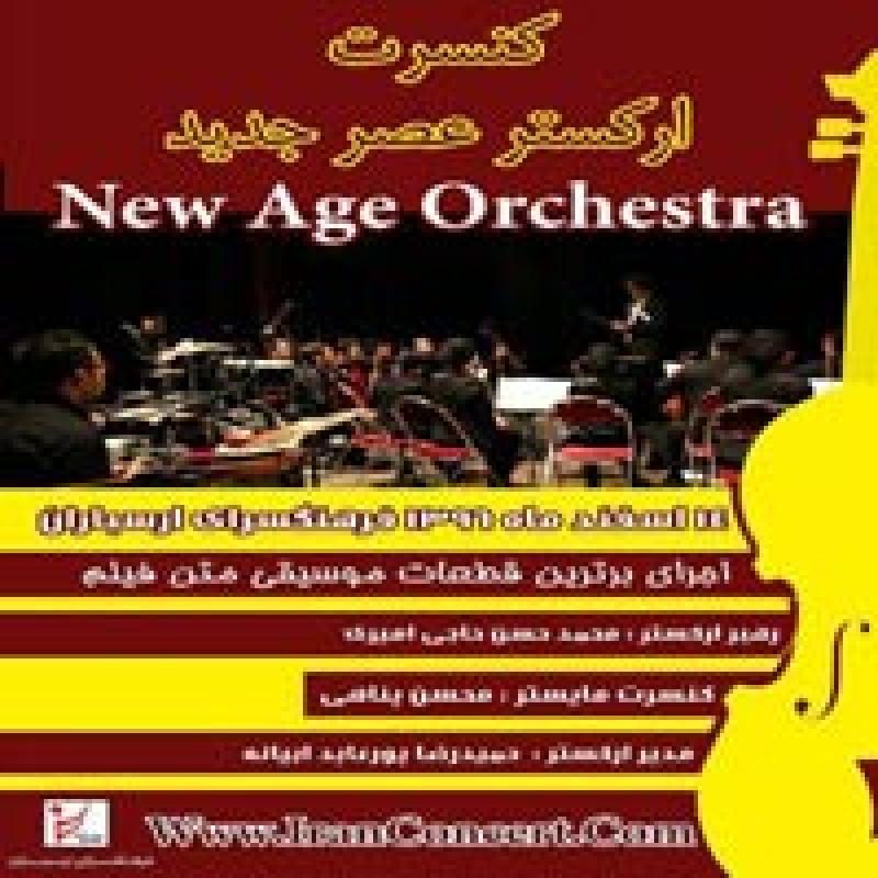 کنسرت ارکستر عصر جدید ؛تهران - 96