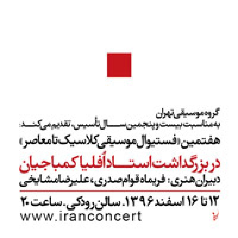 کنسرت موسیقی کلاسیک تا معاصر (شب سوم)؛تهران - 96