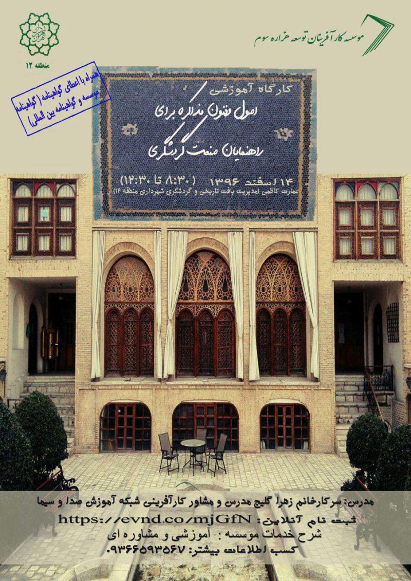 کارگاه اصول فنون مذاکره برای راهنمایان گردشگری ؛تهران - 96
