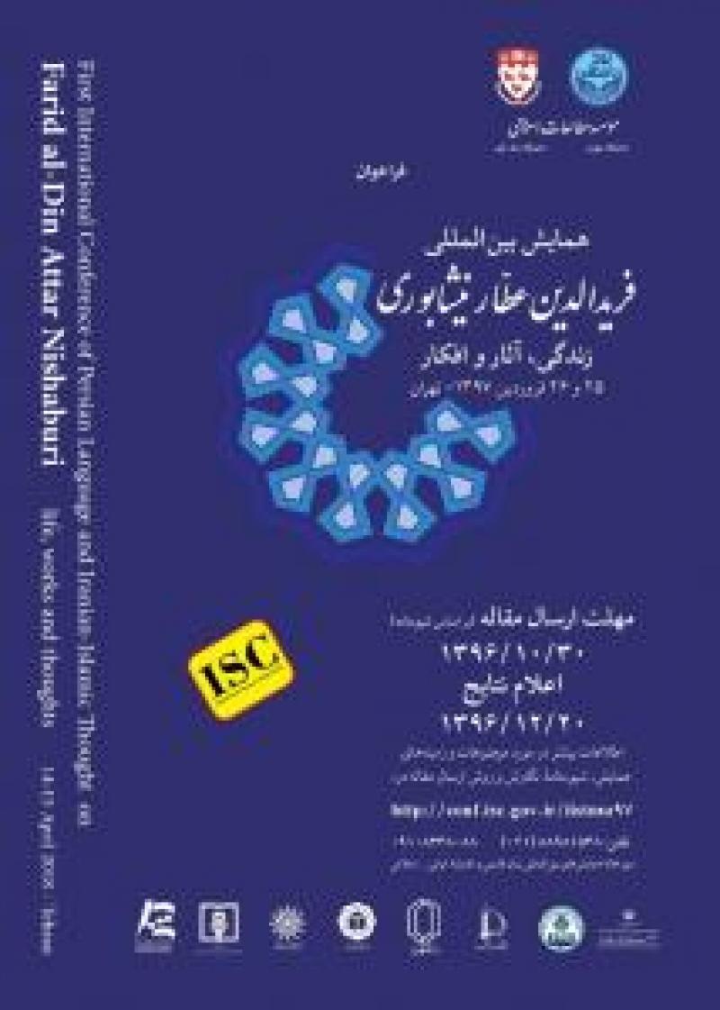 همایش فریدالدین عطّار نیشابوری: زندگی، آثار و افکار تهران 97