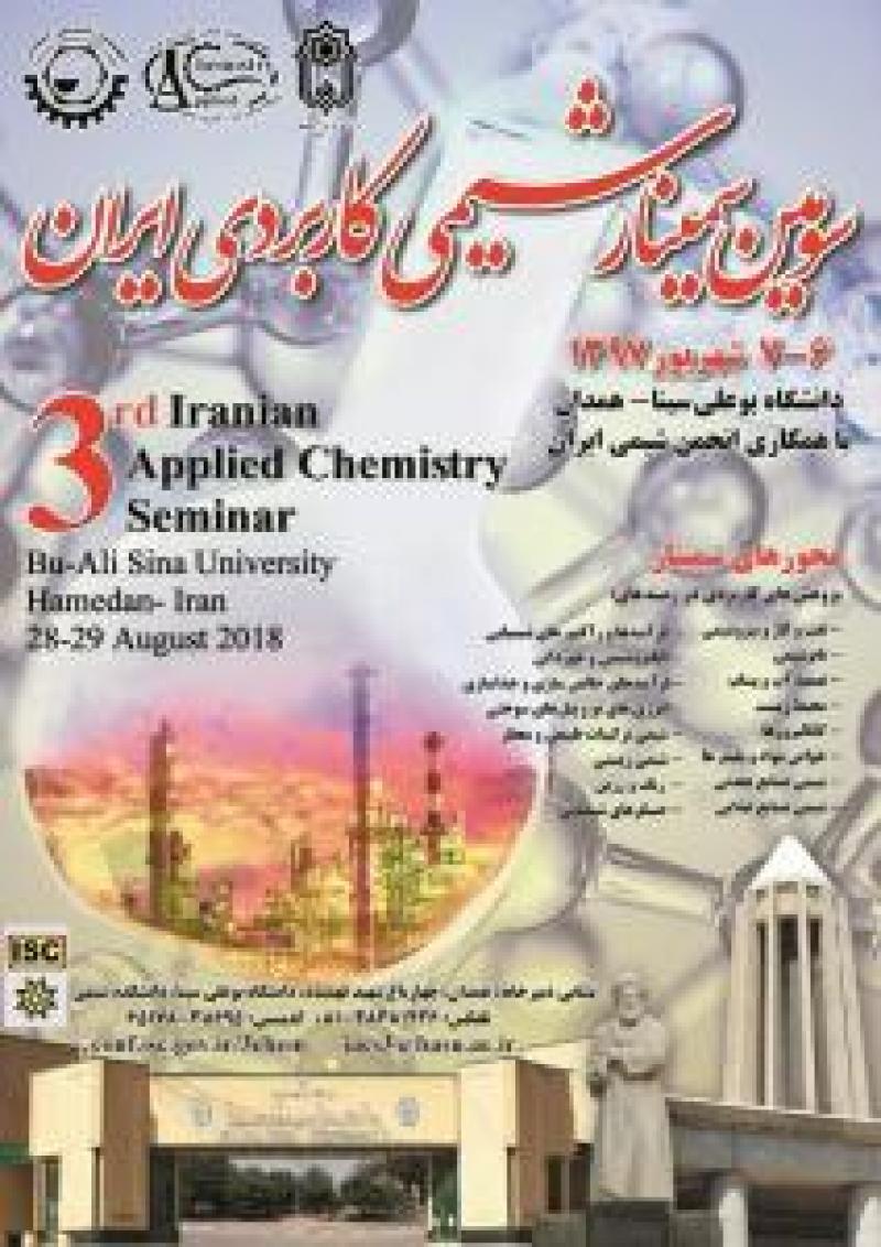 سمینار شیمی کاربردی ایران؛همدان - 97