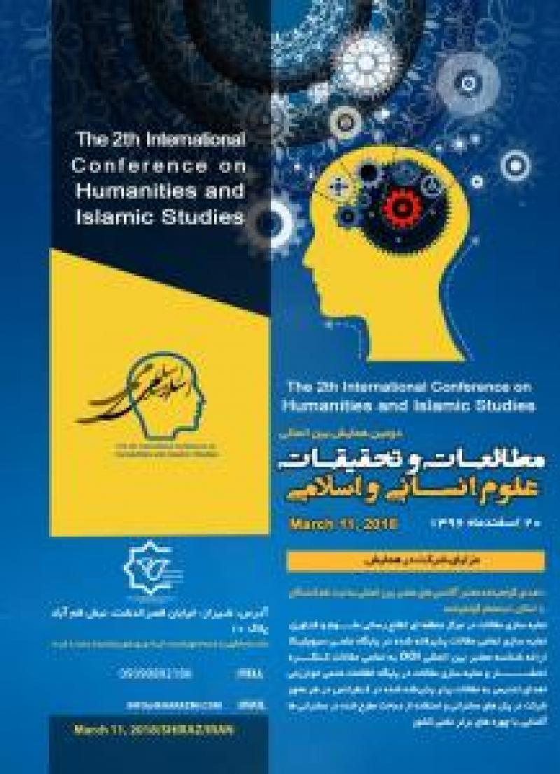همایش مطالعات و تحقیقات علوم انسانی و اسلامی؛شیراز - 96
