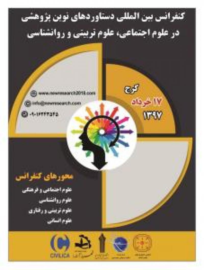 کنفرانس دستاوردهای نوین پژوهشی در علوم اجتماعی، علوم تربیتی و روانشناسی ؛کرج - 97