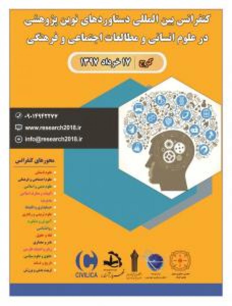 کنفرانس بین المللی دستاوردهای نوین پژوهشی در علوم انسانی و مطالعات اجتماعی و فرهنگی ؛کرج - 97