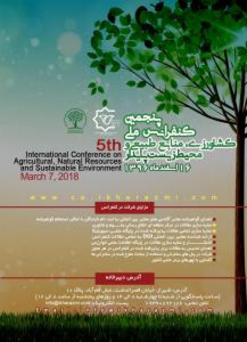 کنفرانس کشاورزی ،منابع طبیعی و محیط زیست پایدار ؛شیراز - 96