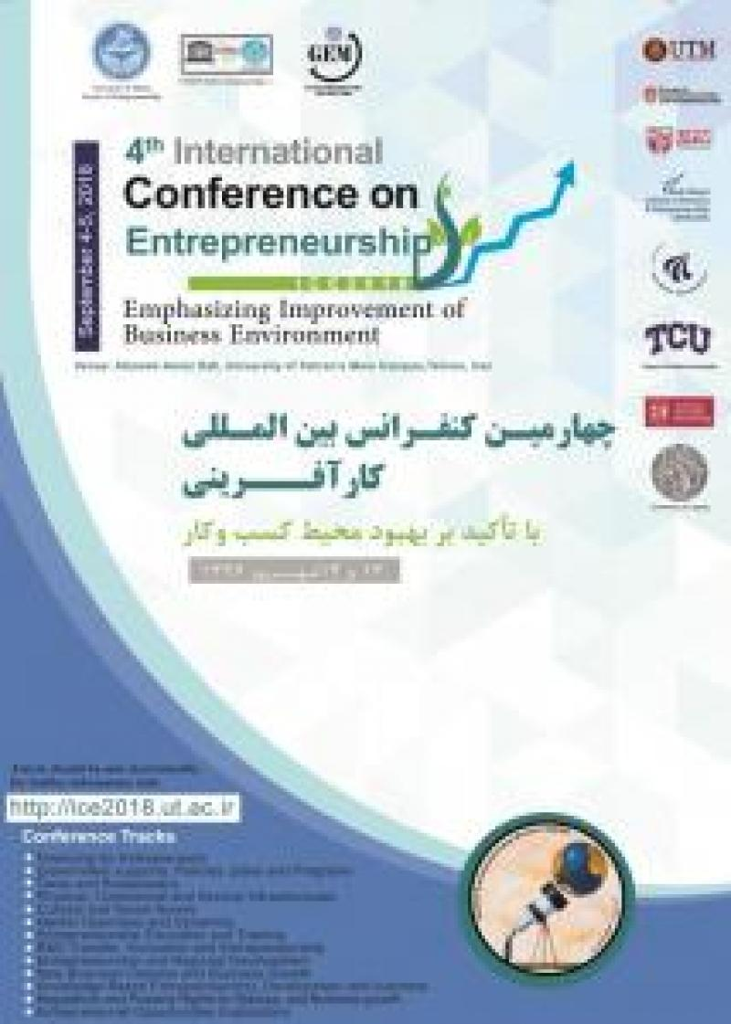 کنفرانس کارآفرینی , با تاکید بر بهبود محیط کسب و کار ؛تهران - 97