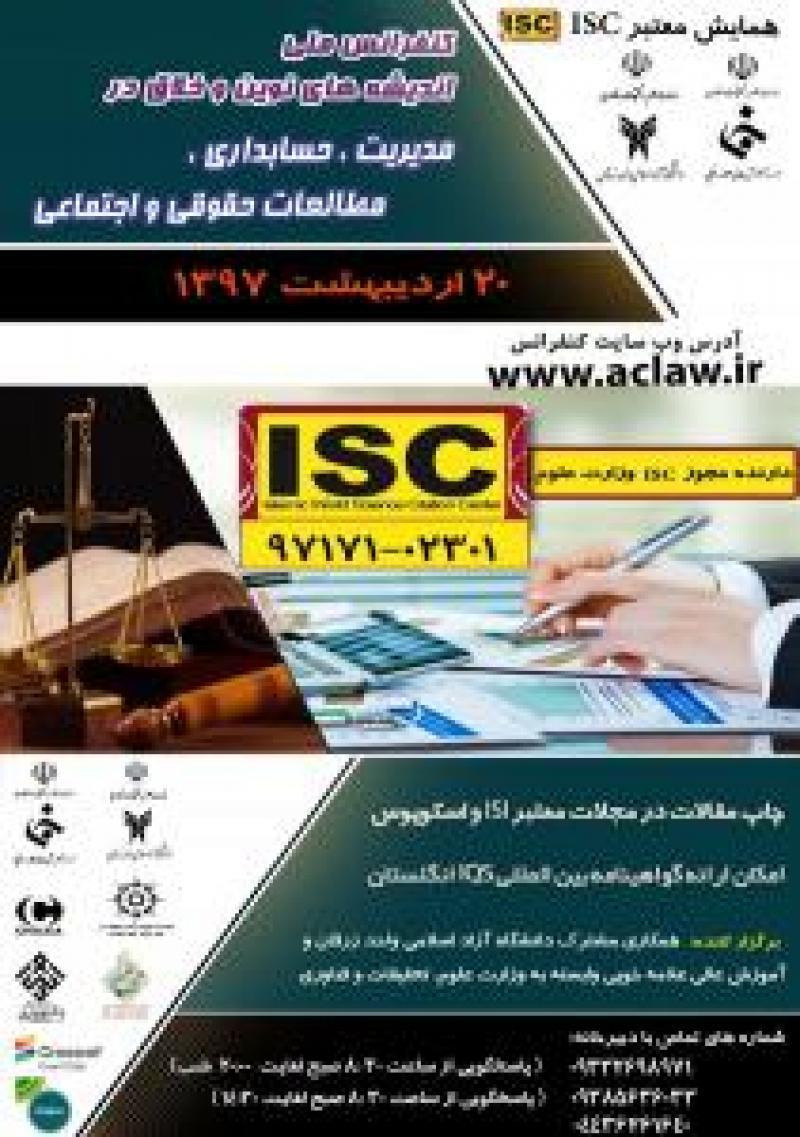 کنفرانس مدیریت، حسابداری، مطالعات حقوقی و اجتماعی ؛خوی - اردیبهشت 97