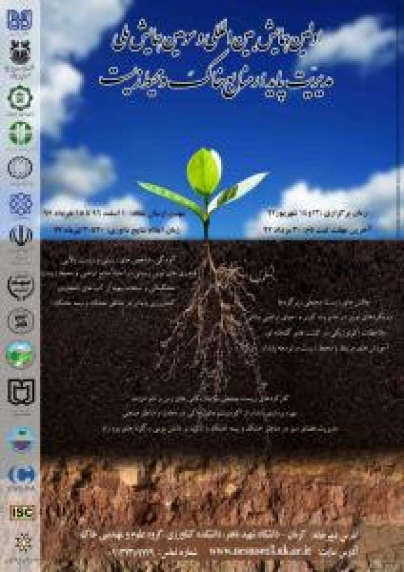 همایش مدیریت پایدار منابع خاک و محیط زیست ؛کرمان - 97