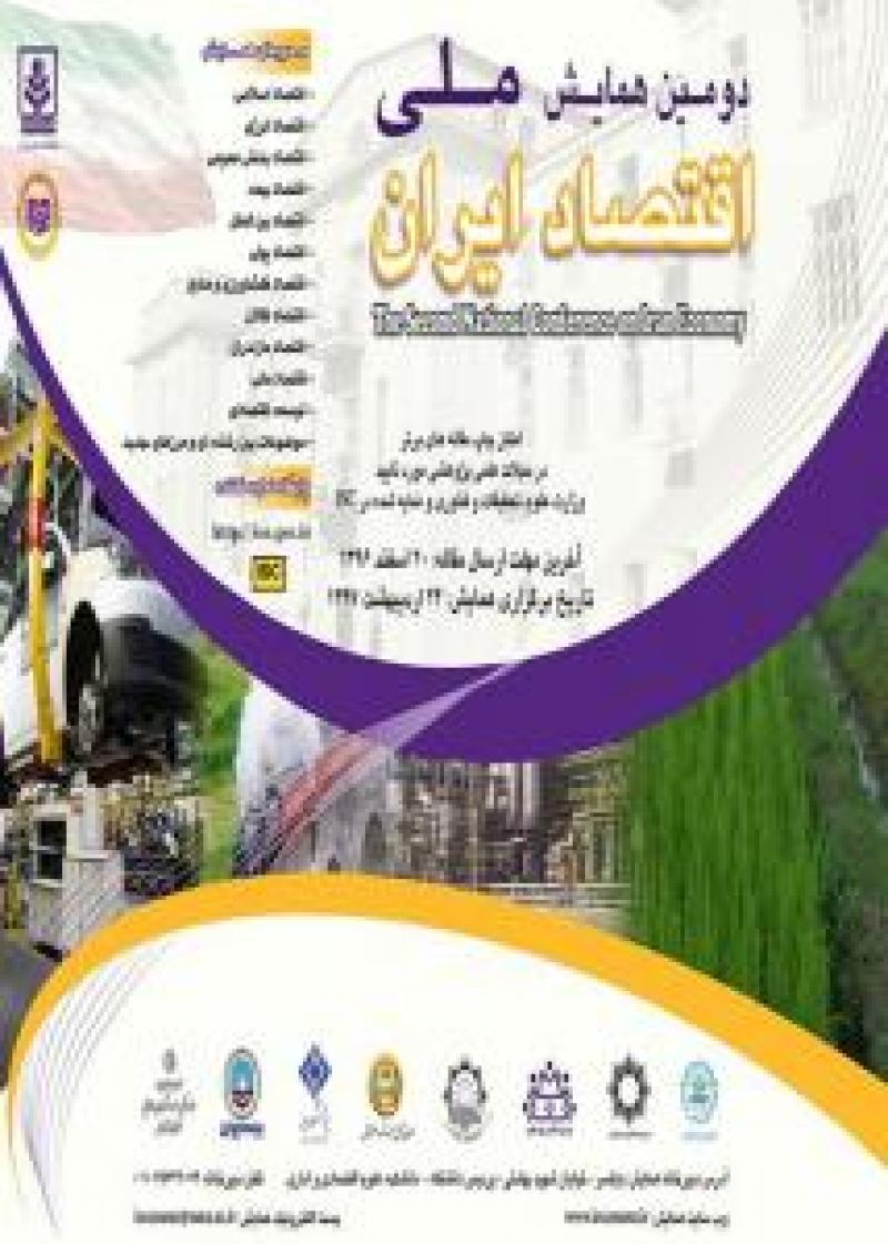 همایش ملی اقتصاد ایران ؛بابلسر - 97