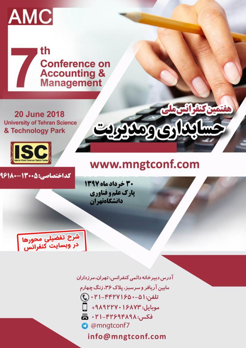 کنفرانس کاربردهای حسابداری و مدیریت در صنایع ایران ؛تهران - 97