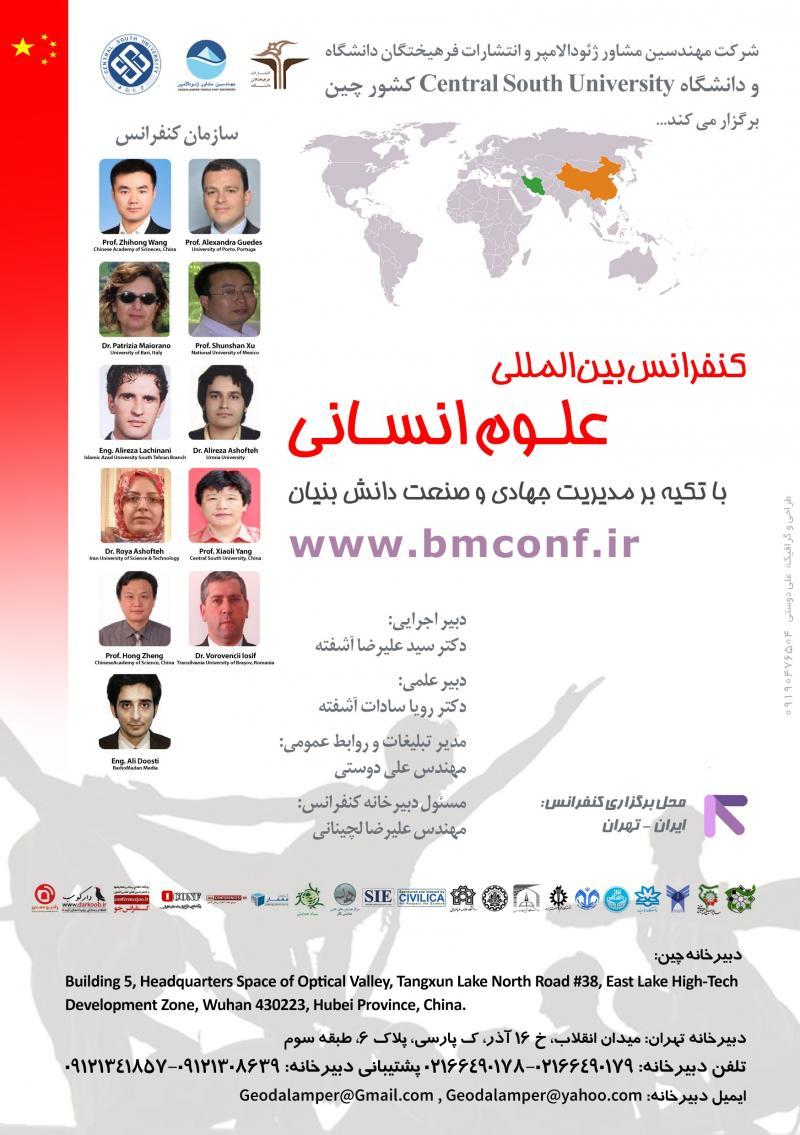 کنفرانس علوم انسانی با تکیه بر مدیریت جهادی و صنعت دانش بنیان ؛تهران -97