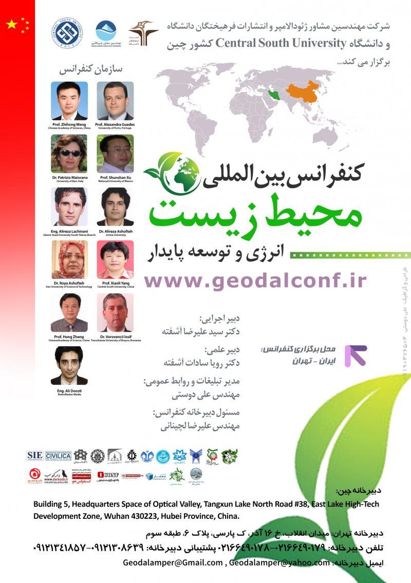 کنفرانس محیط زیست، انرژی و توسعه پایدار ؛تهران - 97