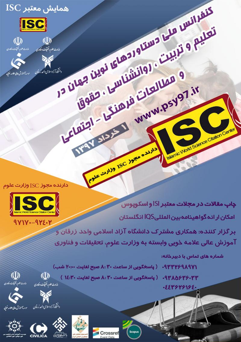 کنفرانس تعلیم و تربیت، روانشناسی، حقوق و مطالعات اجتماعی ؛خوی - 97