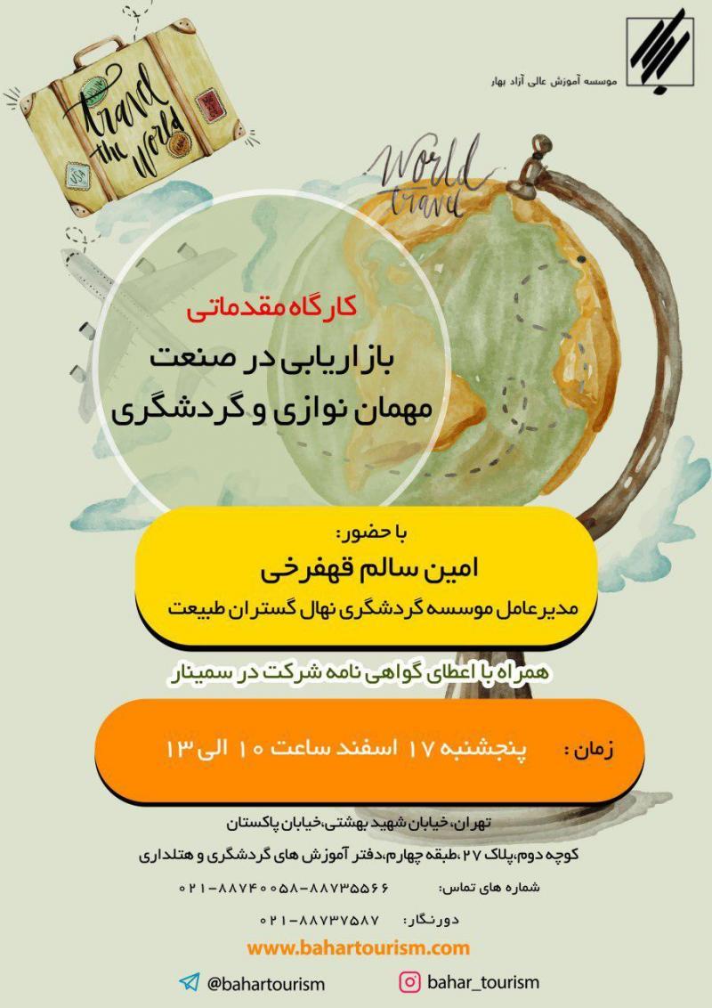 کارگاه مقدماتی بازاریابی در صنعت مهماننوازی و گردشگری ؛تهران - 96