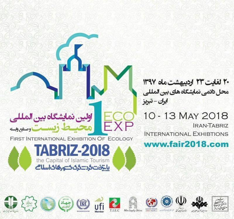 نمایشگاه بین المللی محیط زیست و صنایع وابسته ؛تبریز - اردیبهشت 97