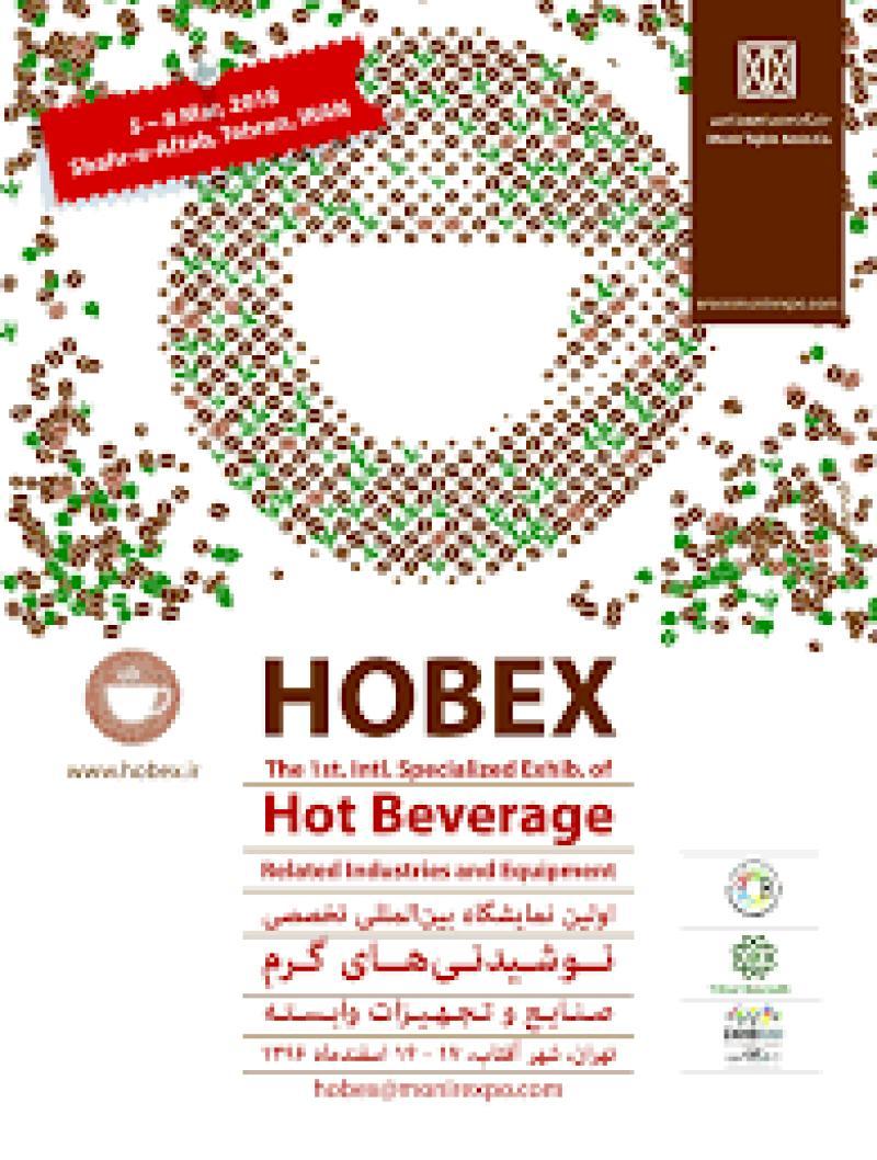 نمایشگاه نوشیدنیهای گرم، صنایع و تجهیزات وابسته تهران 96