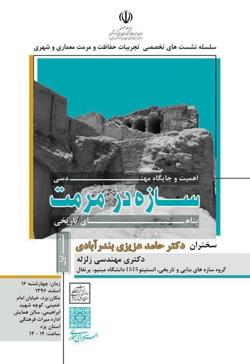 نشست اهمیت و جایگاه مهندسی سازه در مرمت بناهای تاریخی ؛یزد - 96
