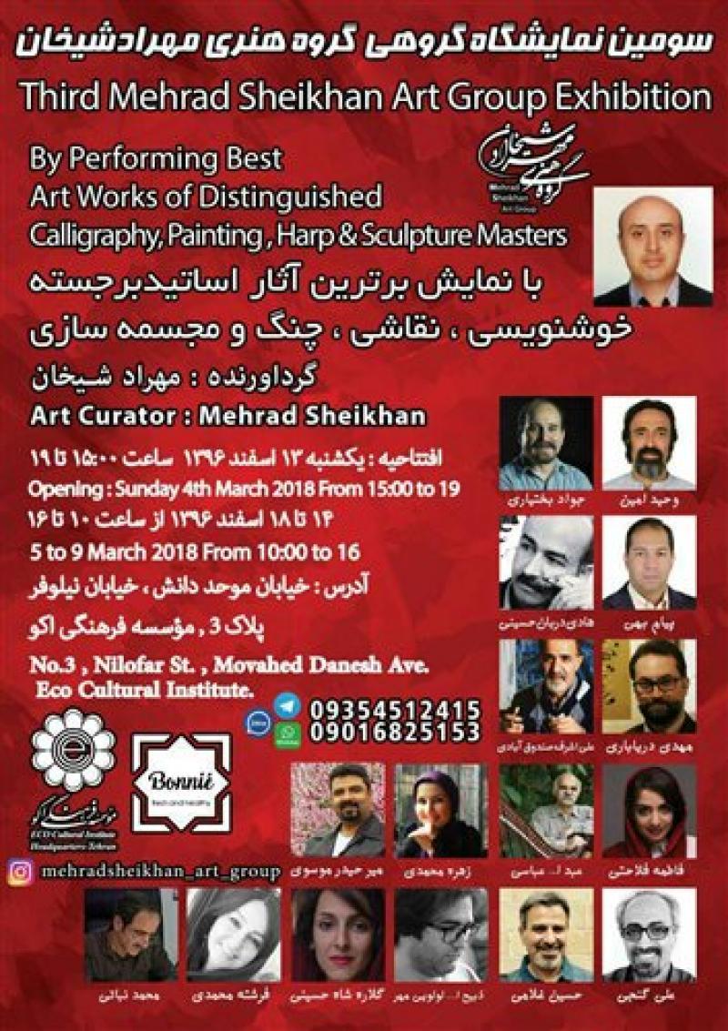 سومین نمایشگاه گروه هنری مهرداد شیخان ؛تهران  - 96