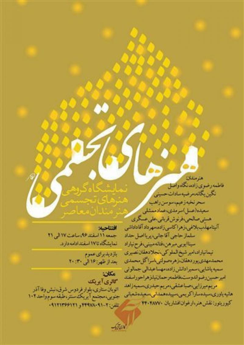 نمایشگاه هنرهای تجسمی؛تهران  - 96