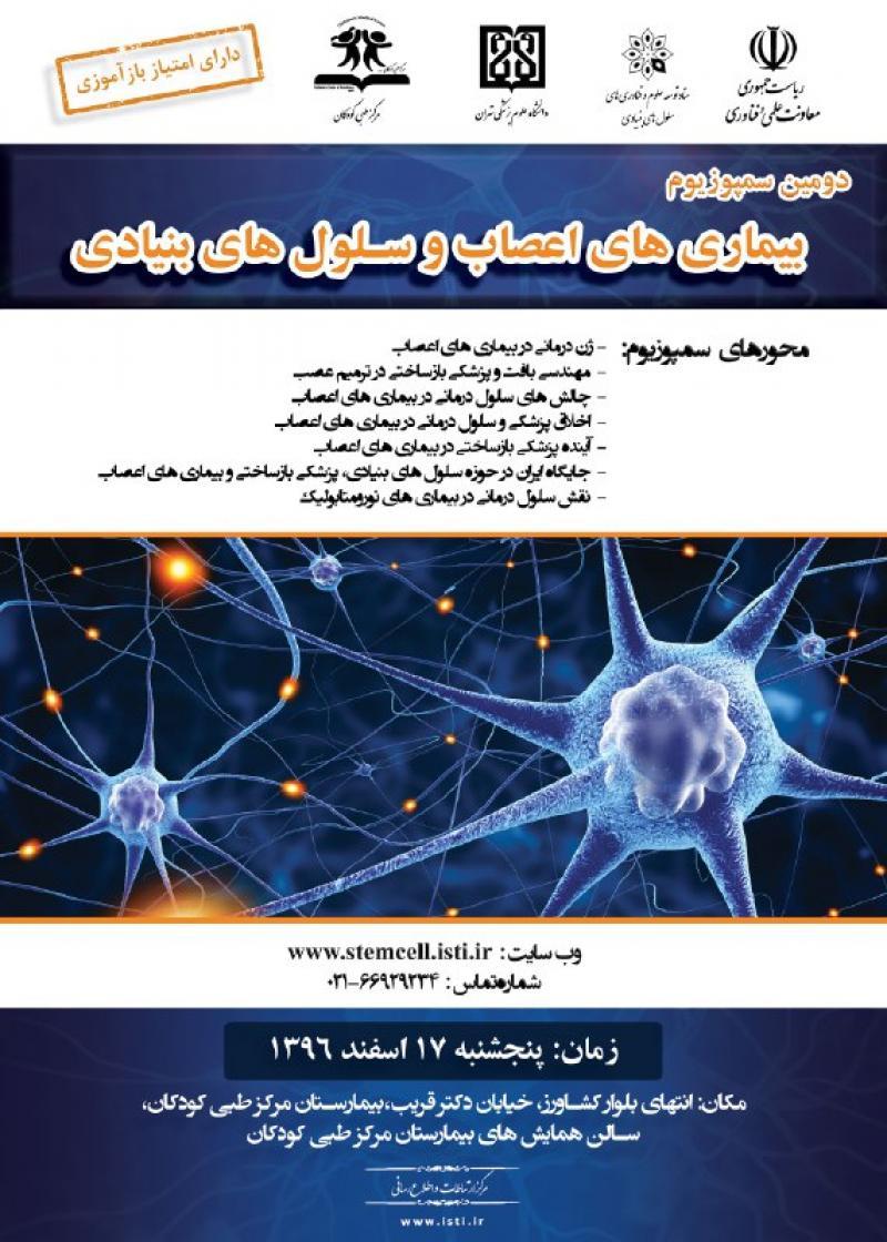 سمپوزیوم بیماری های اعصاب و سلول های بنیادی ؛تهران - 96